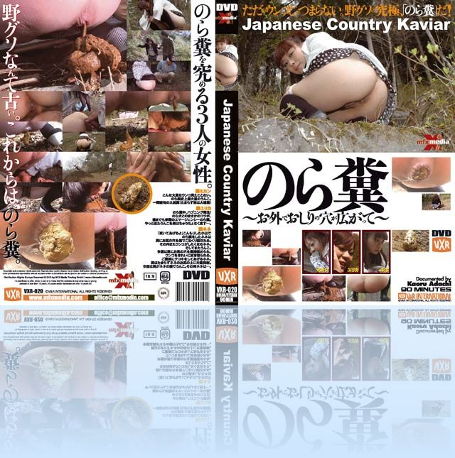 Japanese Country Kaviar - HQ